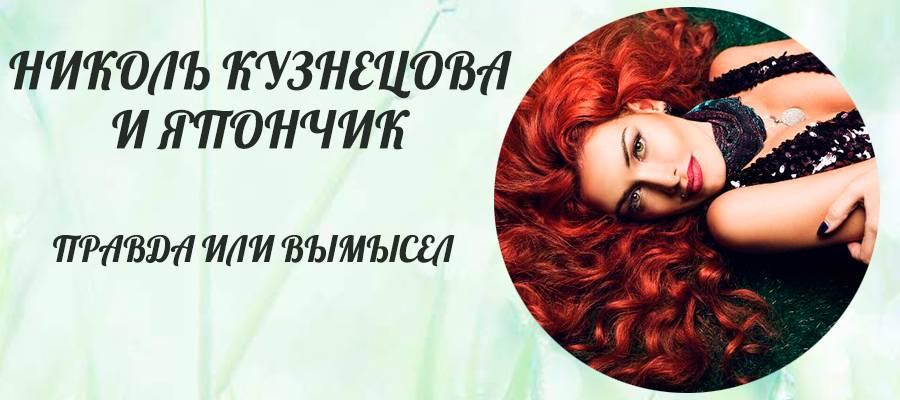 Николь кузнецова: биография, фото | biogrf