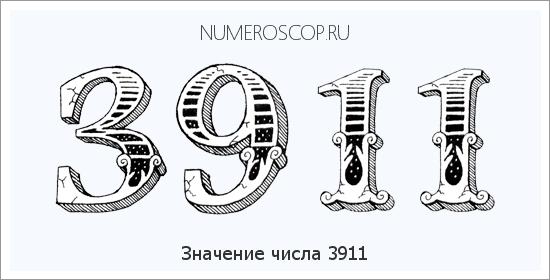 Цифра 3 в нумерологии: что означает, какие качества мужчины и женщины, любовь и здоровье