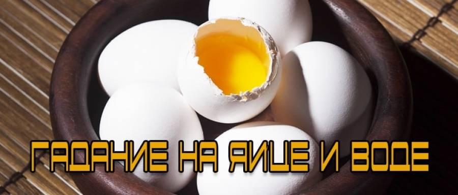 Гадание на яйце и воде: толкование фигур