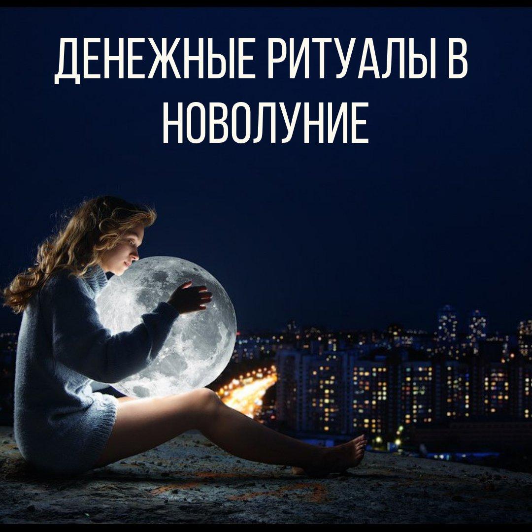 Ритуалы и обряды на новолуние для исполнения желаний
