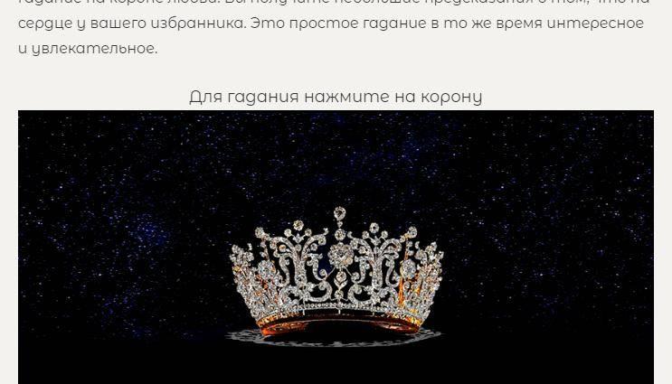 Гадание корона любви онлайн: точный ответ, правдивое