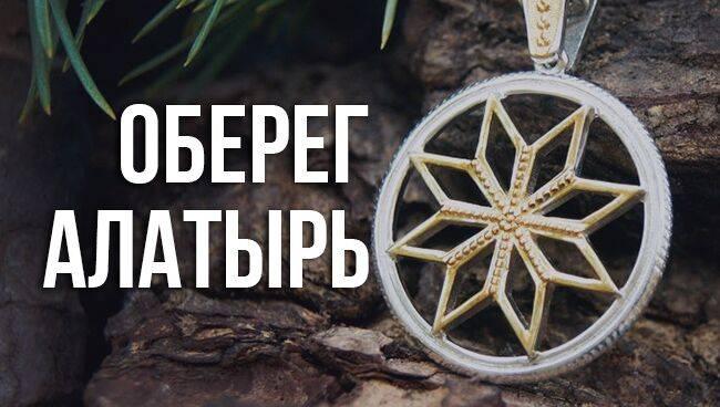 Значение славянского оберега Алатырь