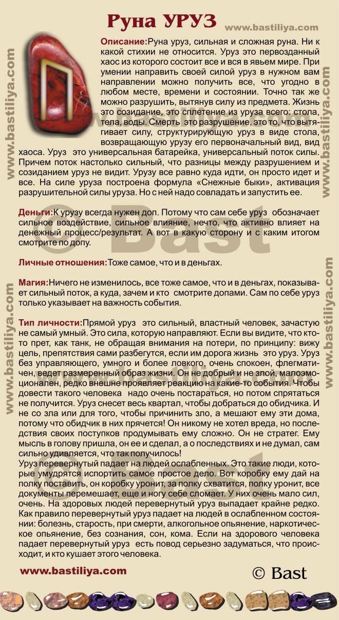Руна уруз: значение, описание и толкование в прямом и перевернутом положении