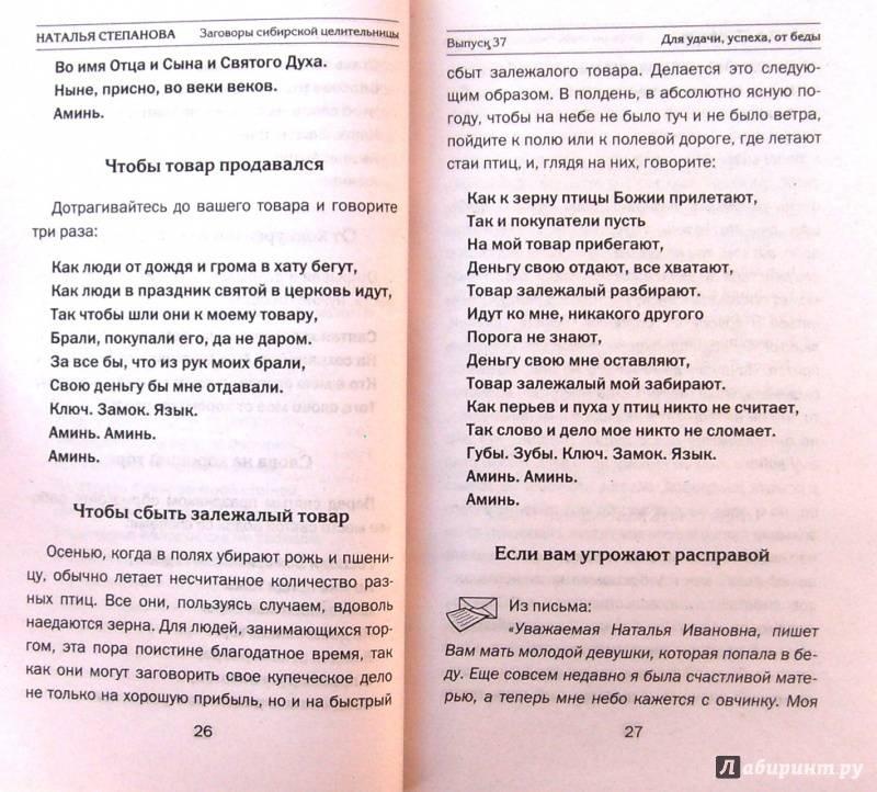 Заговор от геморроя: как читать