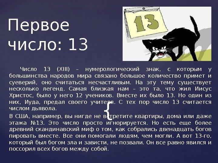 Значение числа 13 в нумерологии, православии, магии и у славян