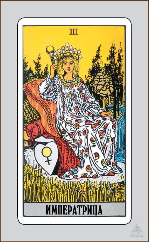 Старший аркан императрица: значение, описание, сочетание