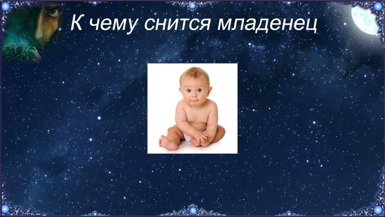 Сонник - младенец и как толковать такие сны?