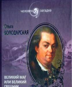 Великие мошенники смировым именем, разоблачённые русскими