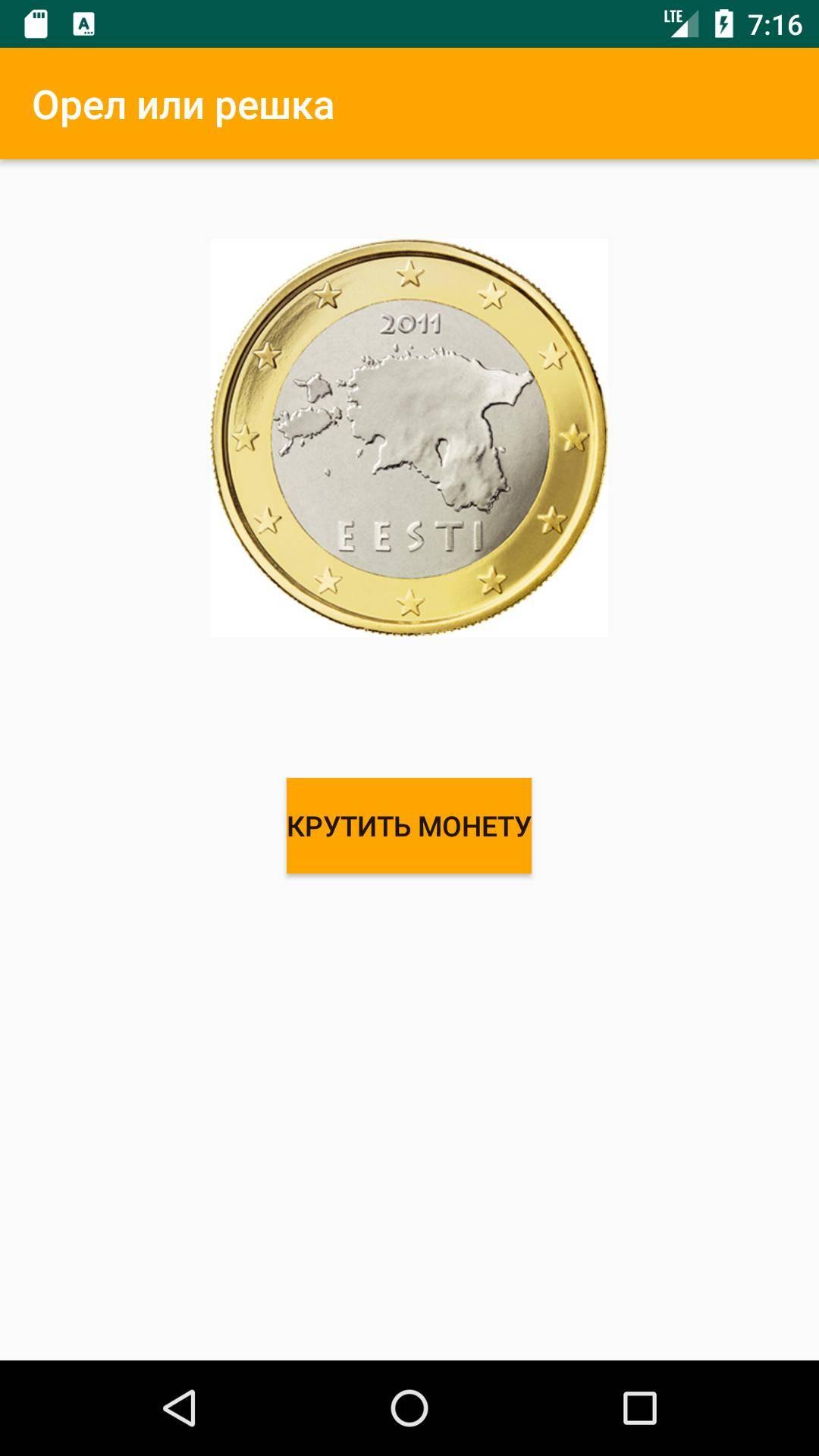 Гадание онлайн Орел или Решка на монетах