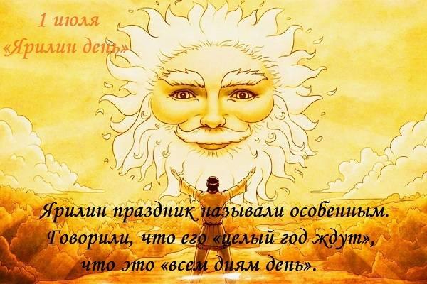547,бог ярило: божественное солнце
