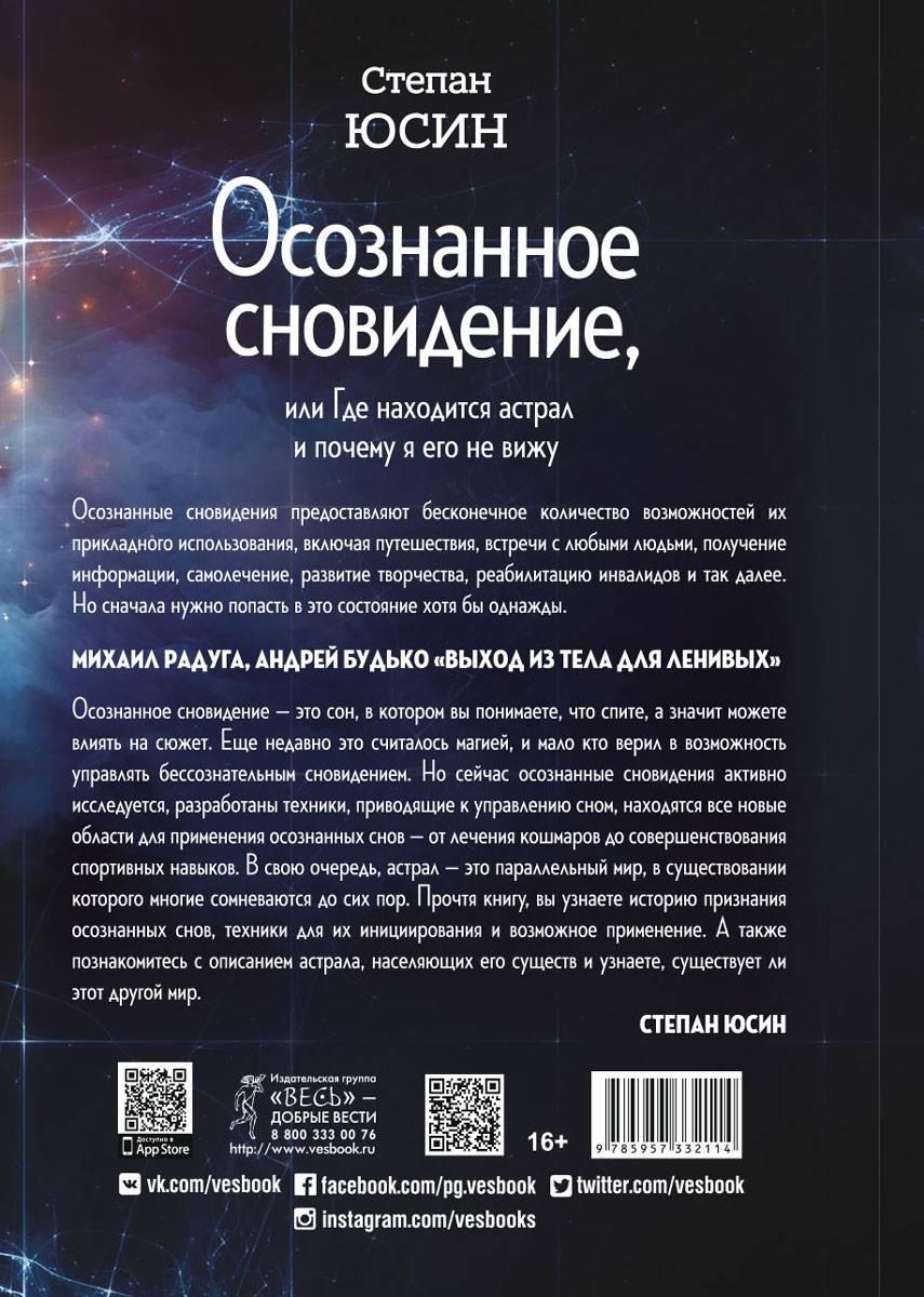 Как управлять сном: техники управления | тайны | mattrasik.ru