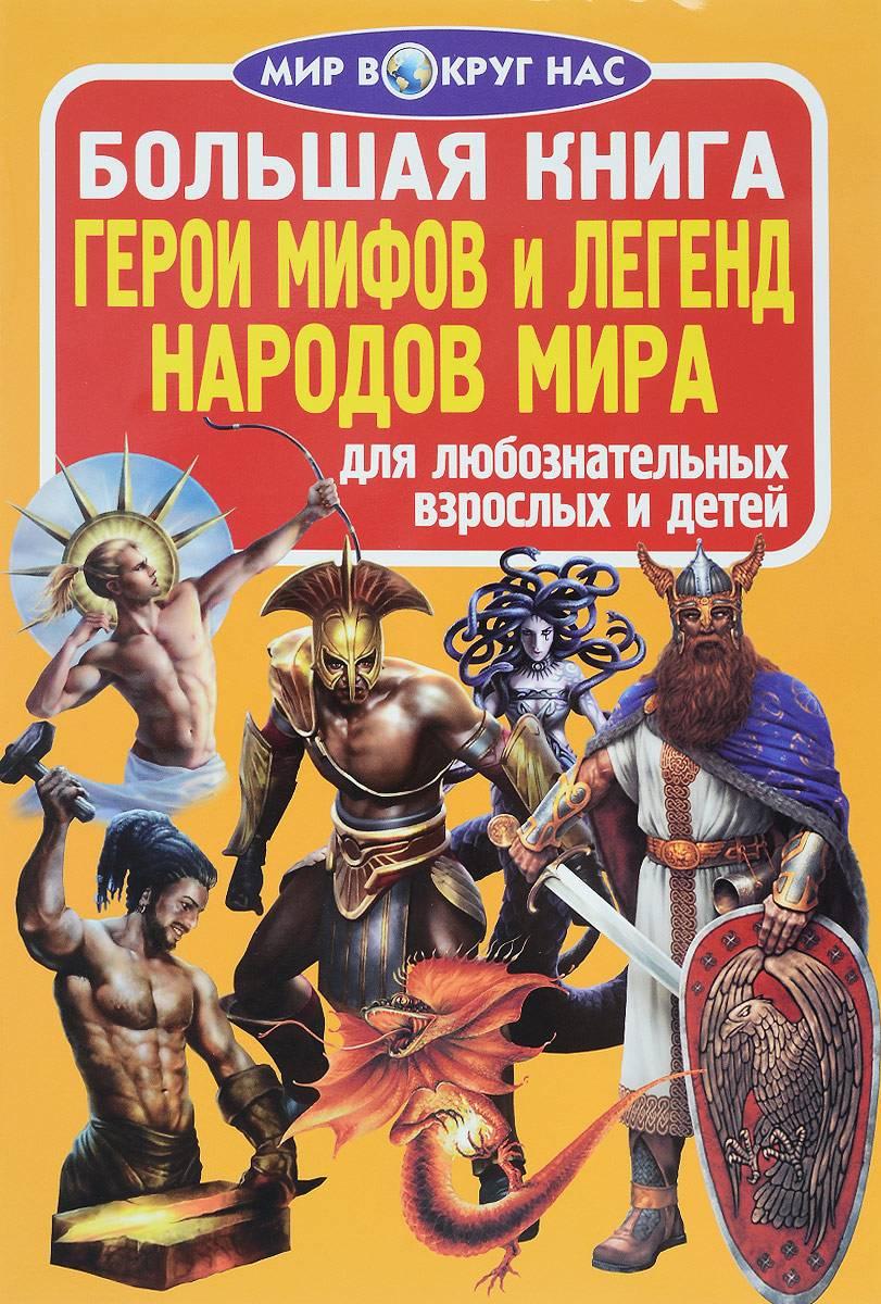 Список мифических существ разных народов