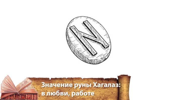 Славянская руна опора: значение в отношениях, любви, работе, бизнесе, здоровье