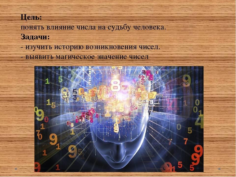 Числа 23 в нумерологии и его значение на жизненный путь человека