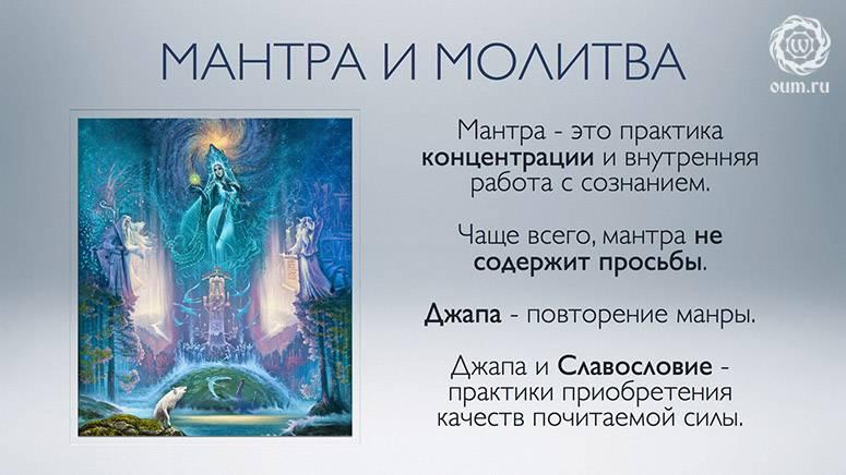 Мантра – это волшебные звуки вселенной, исполняющие желания