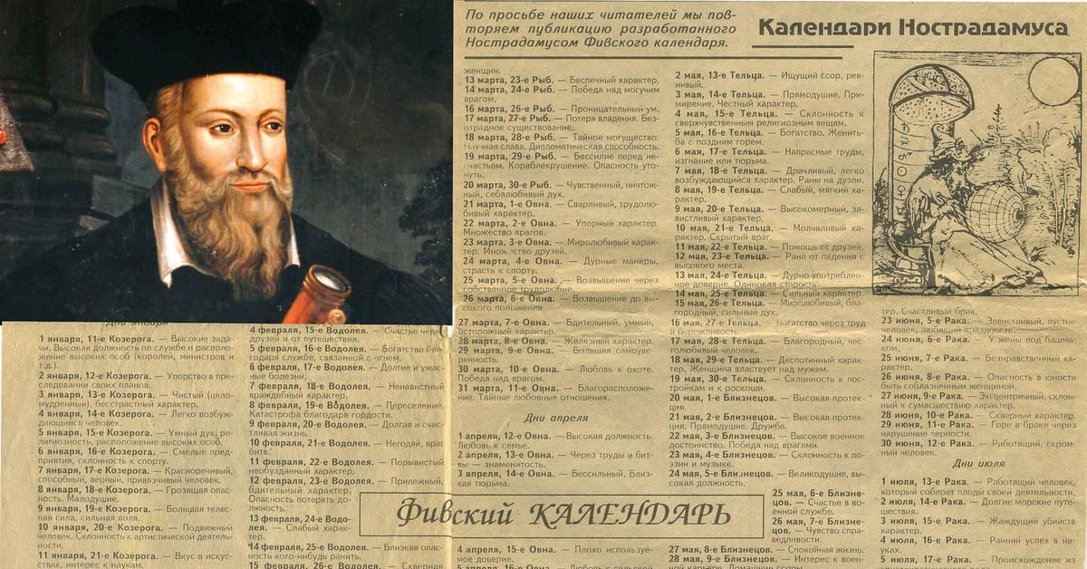 Предсказания Нострадамуса по годам — от 1559 до 2015