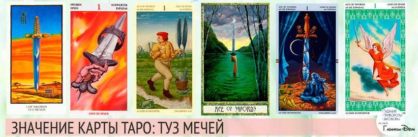 5 (пятёрка) мечей в картах таро: значение в отношениях, любви, работе