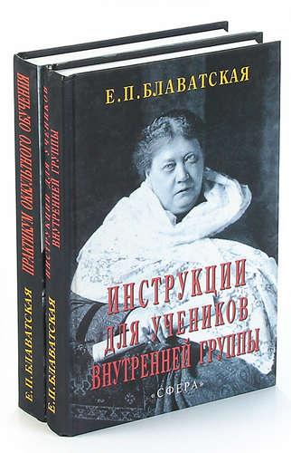 Александр сенкевич ★ елена блаватская читать книгу онлайн бесплатно