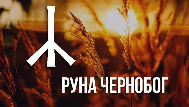 Славянская руна Чернобог