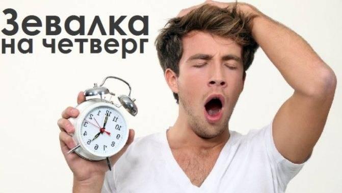 Зевалка по времени и дням недели