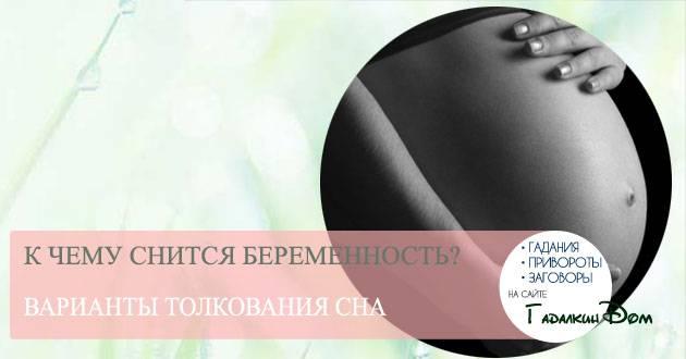 Сонник беременная женщина. к чему снится беременная женщина видеть во сне - сонник дома солнца