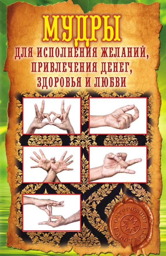 Мудры для привлечения денег и богатства: описание, особенности и отзывы :: syl.ru