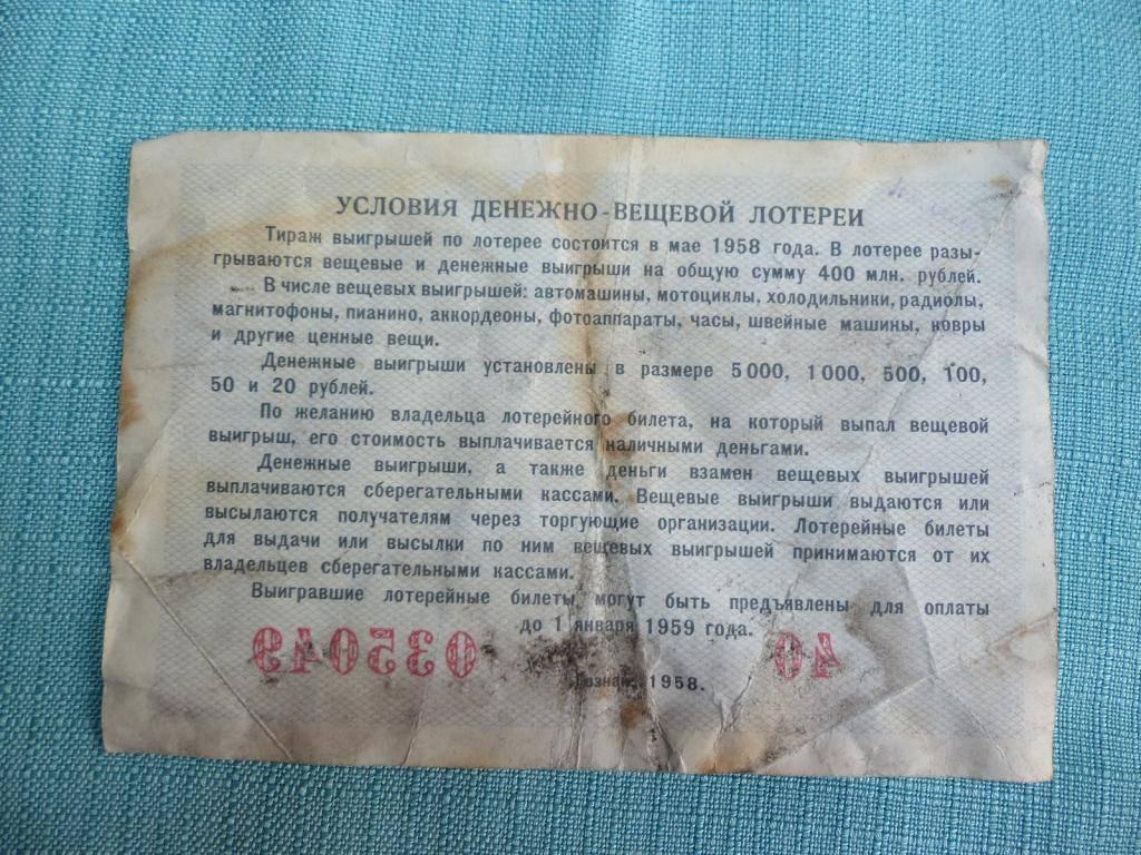Заговор на выигрыш в лотерею работает и приносит победу и деньги - sunami.ru