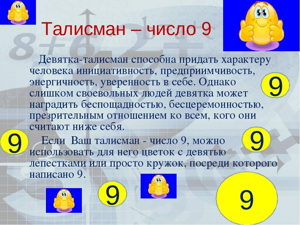 666 значение числа в нумерологии - вся правда