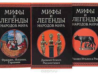 Мифы и древние легенды: мифологизация сознания народов мира
