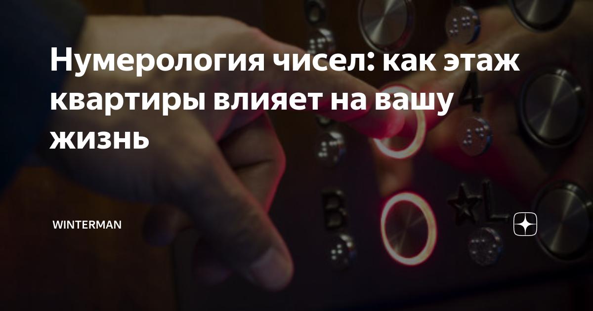 Нумерология номера машины — magiya9