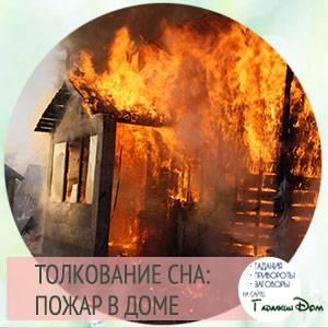 Улице пожар