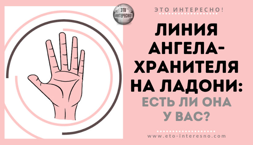 Что означает линия ангела хранителя на ладони | zdavnews.ru