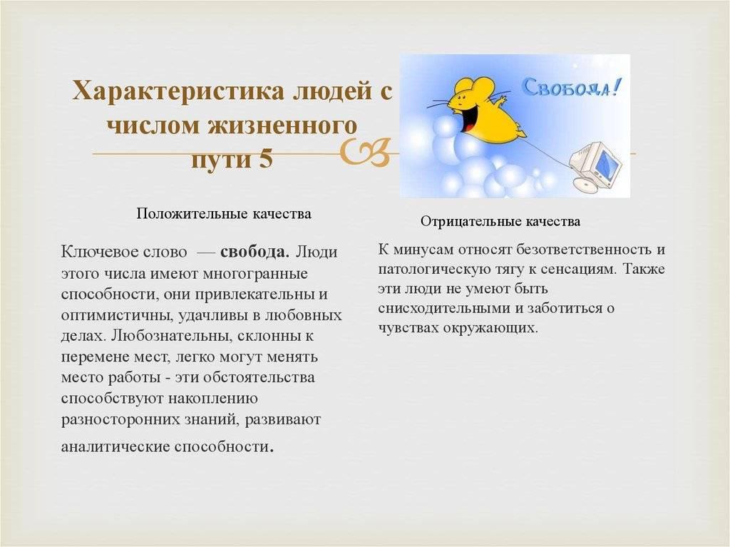 Число жизненного пути 9: описание типа личности, совместимость