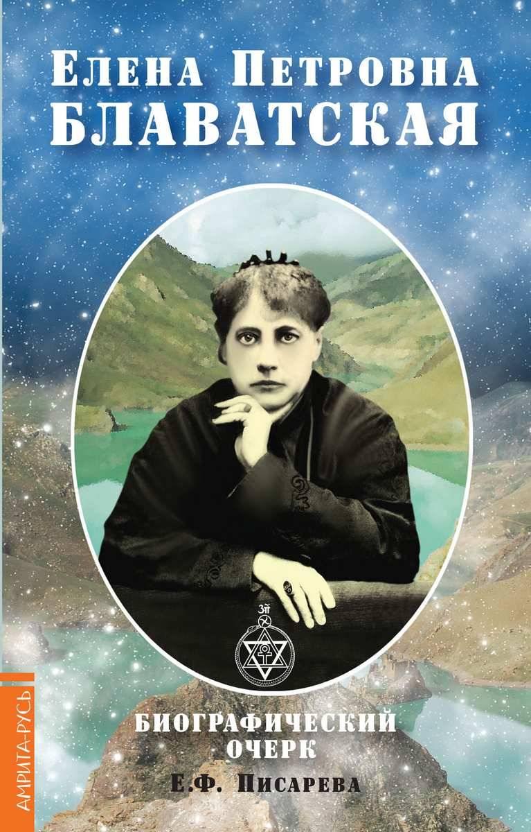 Елена блаватская биография