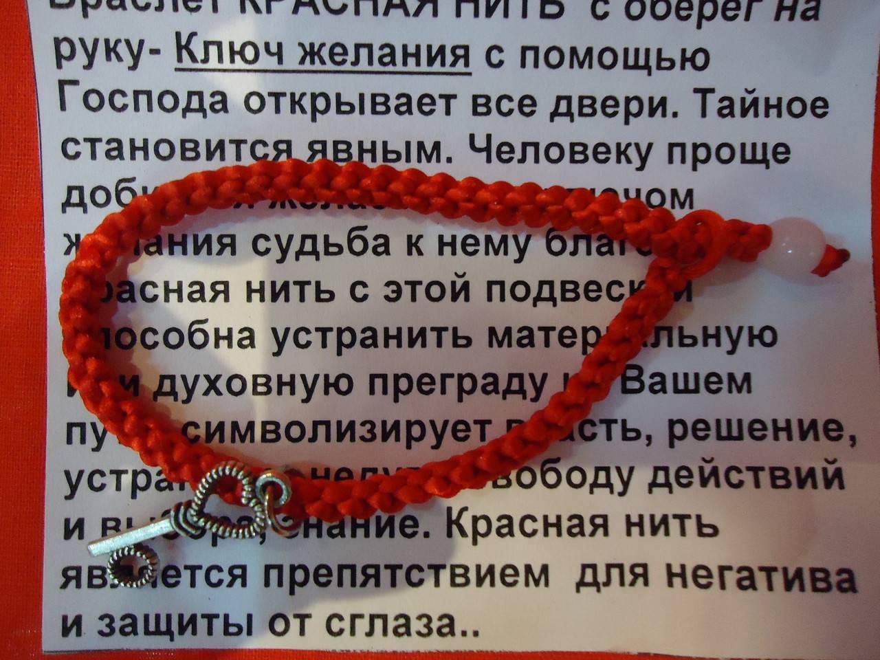 Заговор на красную нить: от сглаза, на удачу, любовь и богатство
