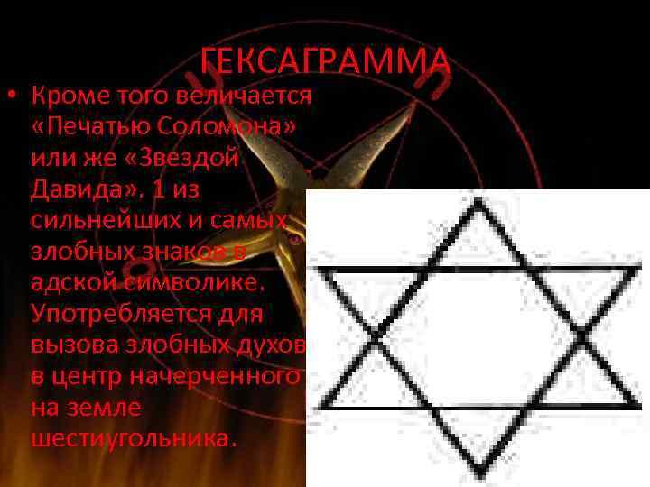 Звезда давида: истоки возникновения символа, его применение