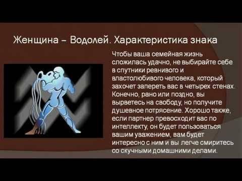 Водолей мужчина | водолей мужчина характеристика
