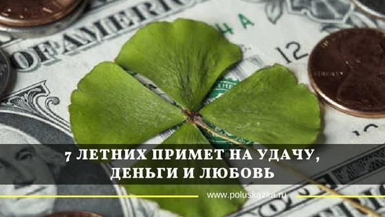 Народные приметы на удачу, успех в делах.