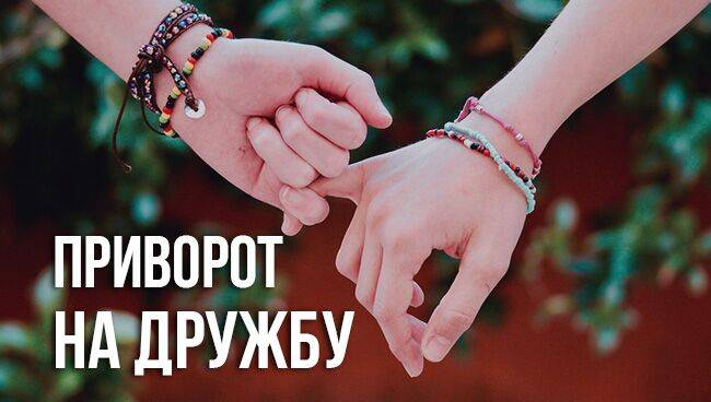 Приворот на дружбу