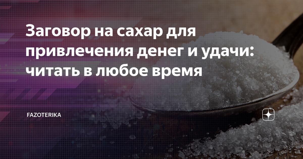 Заговор на деньги на сахаре - обряды от ванги на сахар: на деньги и удачу