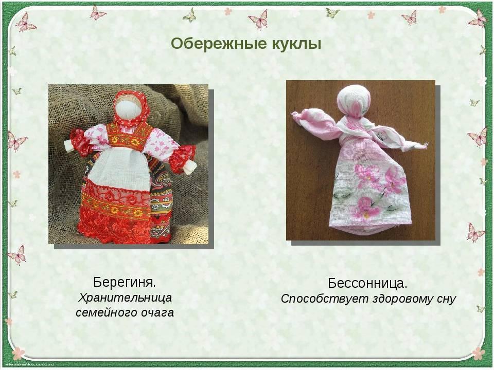 ???? славянские куклы - обереги — защитная мудрость наших предков | правила изготовления и значение