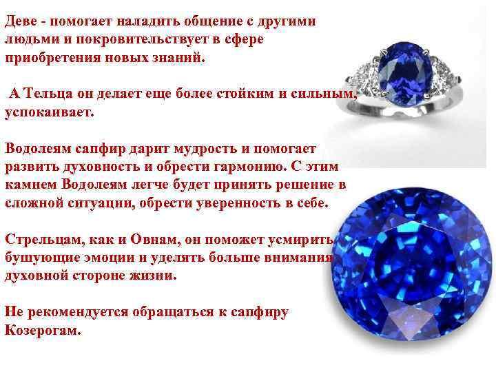 Камень водолея для женщин и мужчин: какие подходят по гороскопу, талисманы, амулеты и обереги знака