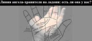 Значение линии ангела хранителя на ладони: хиромантия ? хиромантия