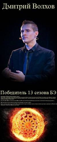 Дмитрий Волхов — молодой славянский маг