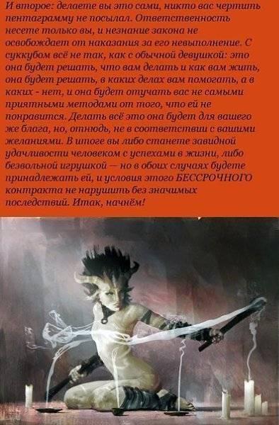 Суккуб - демон отнимающий энергию, его история и описание + как вызвать суккуба