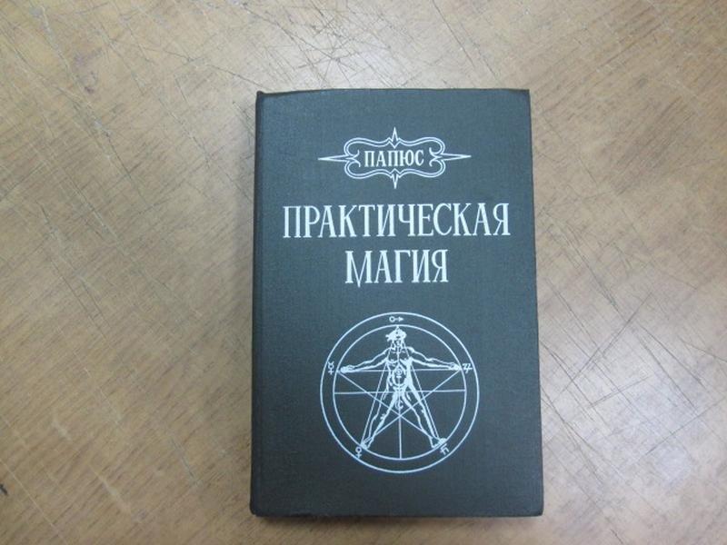 Практическая магия читать онлайн, папюс (жерар анкосс)