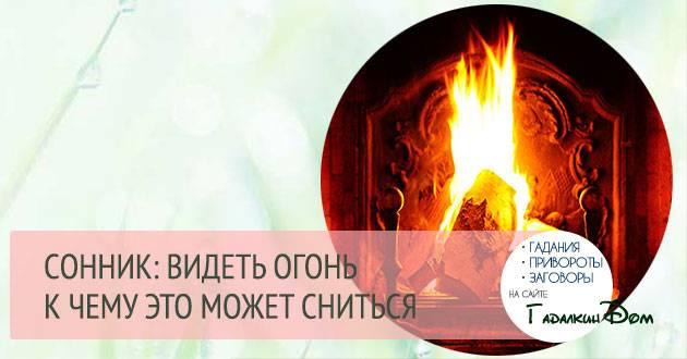 К чему снится огонь во сне для женщин: сонник