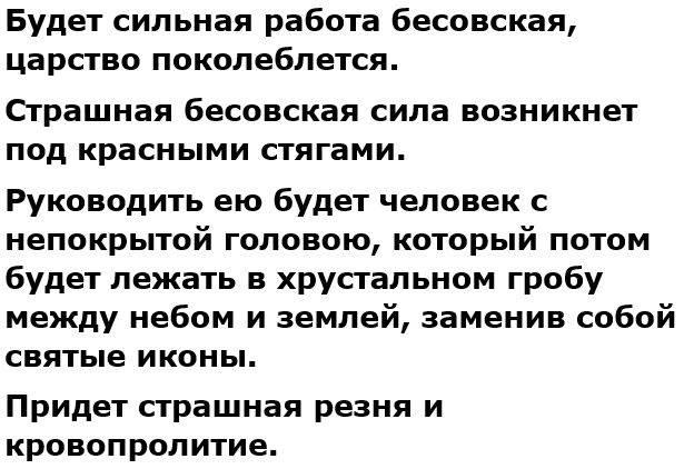 Читать книгу все пророчества о россии до и после 2012 года анны марианис : онлайн чтение - страница 1