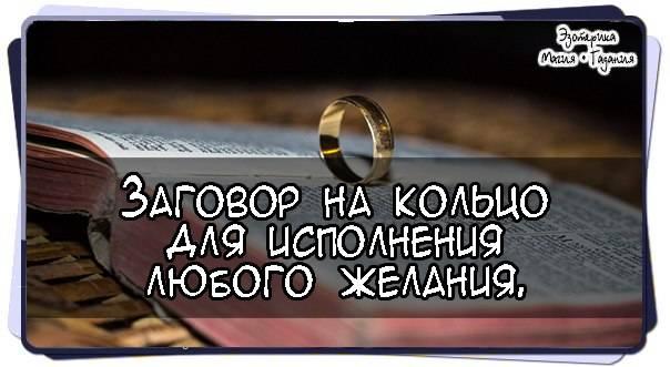 Заговоры на кольцо