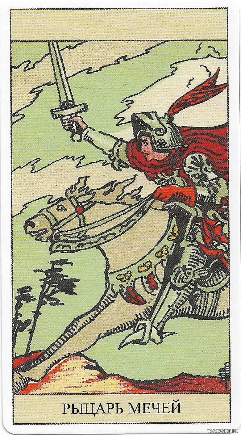 Рыцарь мечей таро тота: общее значение и описание карты